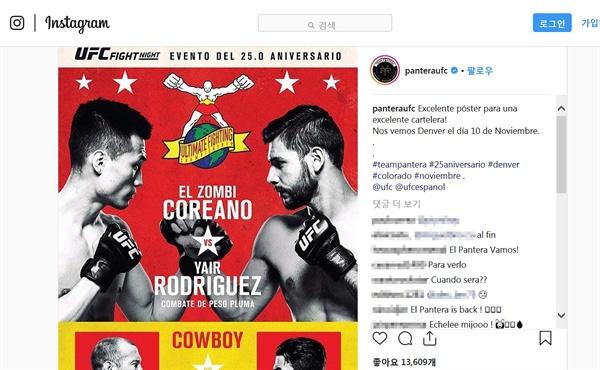 11월 11일 미국 덴버의 펩시 센터에서 열리는 UFC 파이트 나이트 139에서 한국의 정찬성 선수가 야이르 로드리게스(멕시코) 선수와 대결한다. 사진은 야이르 로드리게스 선수 인스타그램 게시글.