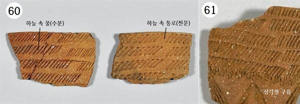 〈사진60-61〉 서울 암사동 빗살무늬토기조각. 국립중앙박물관.
