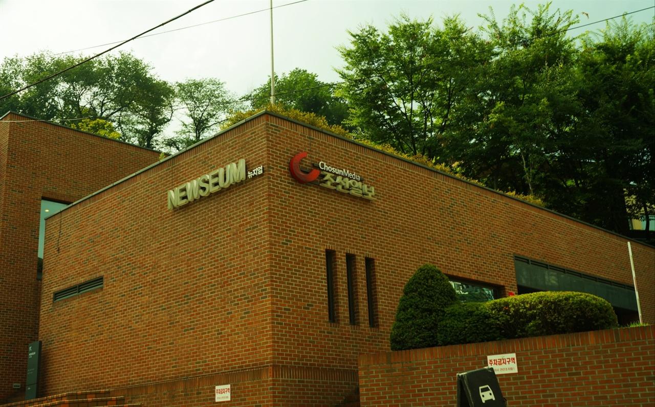 조선일보 뉴지엄 입구 조선일보 뉴지엄은 2003년에 흑석동에 들어섰다. 뉴지엄 뒤편에는 조선일보 방상훈 사장의 저택이 있다.