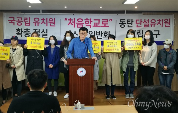 동탄 사립유치원 학부모들 기자회견