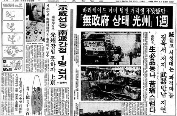 1980년 5월 25일자 조선일보 사회면 무정부 상태, 과격파 등의 용어를 동원하여 신군부의 쿠데타에 저항하다 학살당한 광주의 진실을 호도하고 있고, '시위선동 남파간첩'이 배후에 있는 양 기사를 구성하고 있다.