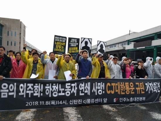 신탄진 CJ대한통운 물류센터 앞 기자회견 참석자들 죽음의 외주화! 하청노동자 연쇄 사망에 대하여 원청인 대한통운측을 비판하고 있다.