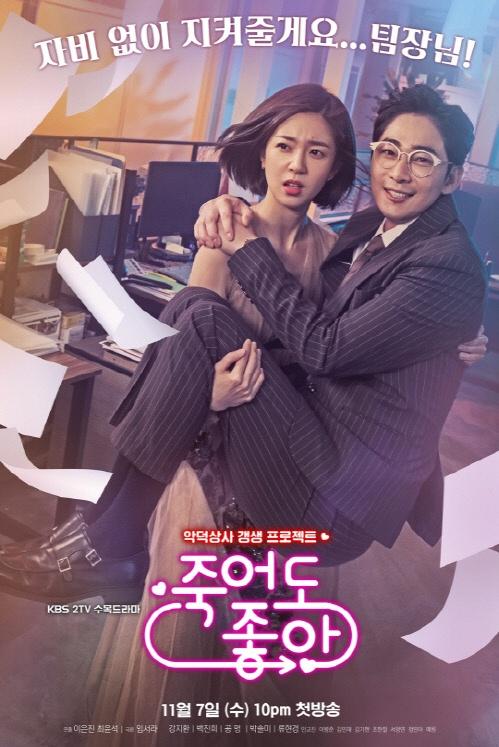 KBS2 수목 드라마 <죽어도 좋아>