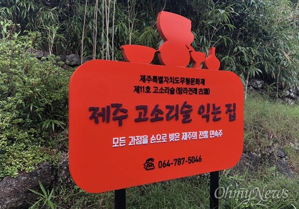 '제주 고소리술 익는 집'은 서귀포시 표선면 중산간 '성읍 민속마을' 안에 있다.