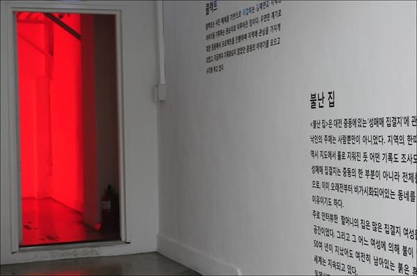 '콜렉트' 팀의 <불난 집> 전시장 내부 모습. 입구에 드리워진 붉은 색 조명은 '성매매 집결지'를 연상케 했다.