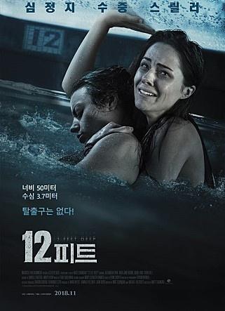 <12피트> 포스터