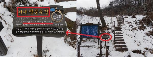 경기도 안성시 칠장사에서 찍은 '박문수 길.'