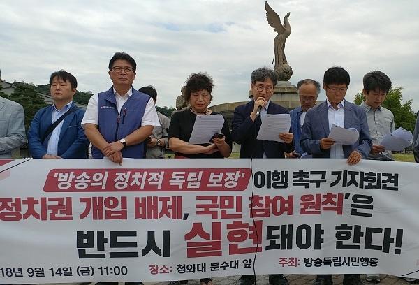 기자회견 지난 9월 14일 오전 방송독립시민행동이 청와대 앞에서 방송의 정치적 독립보장과 정치권개입 배제를 촉구하는 기자회견을 연 모습이다.