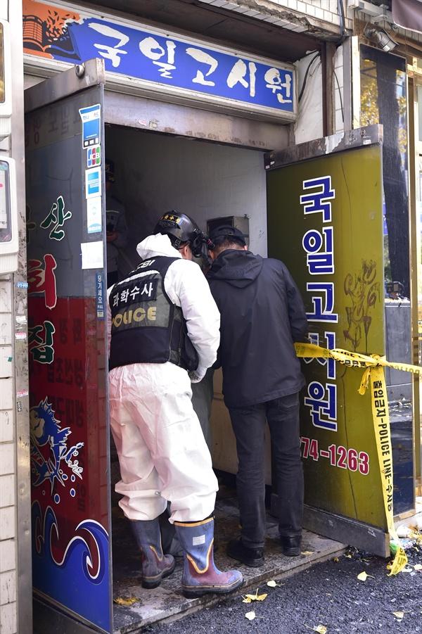 9일 오전 서울시 종로구 관수동에 위치한 고시원에서 화재가 발생해 고시원 거주자 중 7명이 숨지고 11명이 다친 가운데 경찰관계자들이 건물안에서 화재 감식활동을 벌이고 있다. 2018.11.9