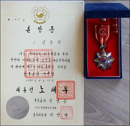 김봉식 지사의 훈장증 어머니 김봉식 지사의 훈장증, 어머니 사후 21년 만인 1990년에 추서받았다.