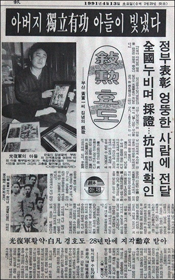 가짜에게 빼앗긴 아버지 표창장을 되찾아 오느라 5년이 걸린 황부일씨 기사가 실린 1991년 4월 13일 <부산일보> 기사.