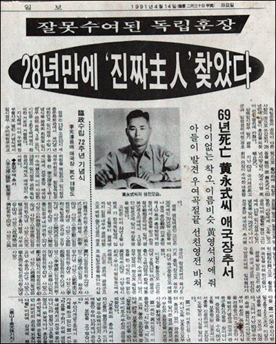 잘못 수여된 훈장이 28년 만에 진짜 주인을 찾았다고 대서특필한 1991년 4월 14일 <국민일보> 기사.