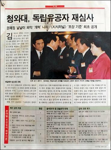 황부일씨가 갖고 있던 1993년 5월 20일자 <시사저널> 기사 일부.