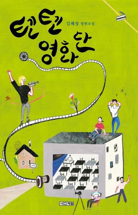 청소년 소설 <텐텐영화단>의 표지. 탈학교 청소년들의 이야기를 다루고 있다.