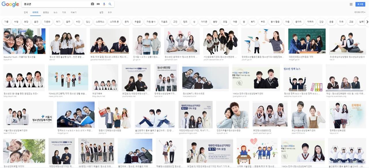 구글에 '청소년'을 검색하면 대부분 교복을 입은 사진이 나온다.