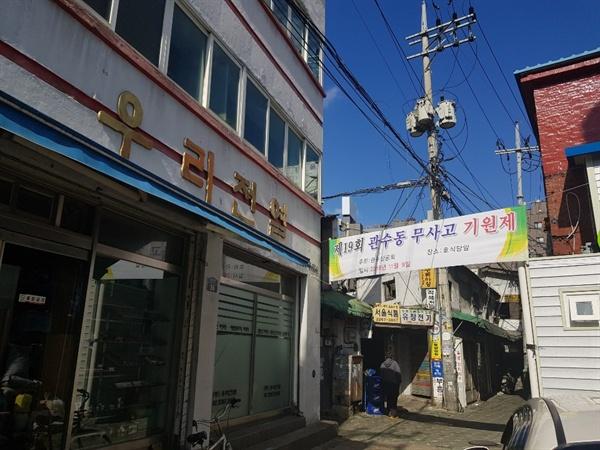9일 오전 5시쯤  서울 종로구 관수동 한 고시원에서 화재가 발생해 7명이 사망하고 11명이 다쳤다. 고시원 근처 골목에 '무사고 기원' 현수막이 걸려있다.