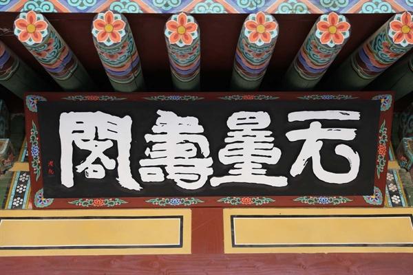 추사 김정희가 쓴 '무량수각' 편액. 제주로 유배 가는 길에 들러 썼다고 전해진다.