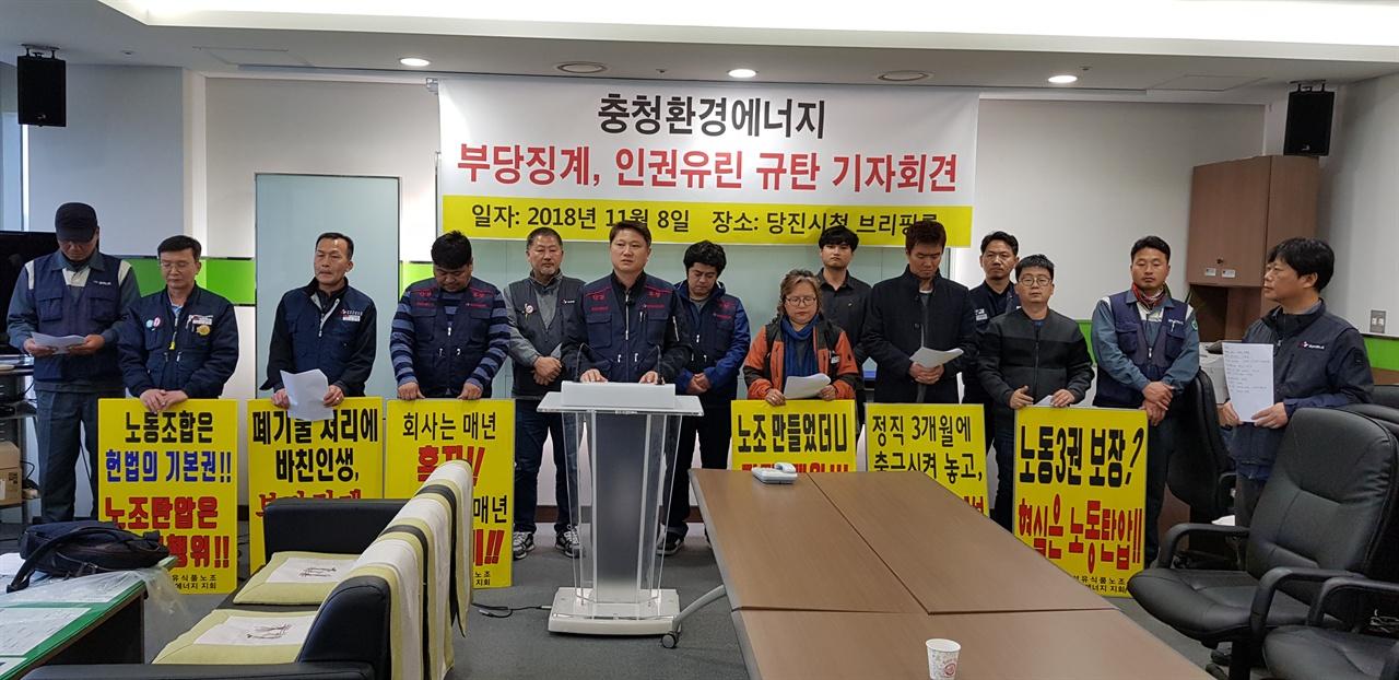 지난 8일 당진시청에서 열린 기자회견 장면 화섬노조가 충청환경에너지의 부당징계 인권유린을 규탄하며 기자회견을 개최했다.