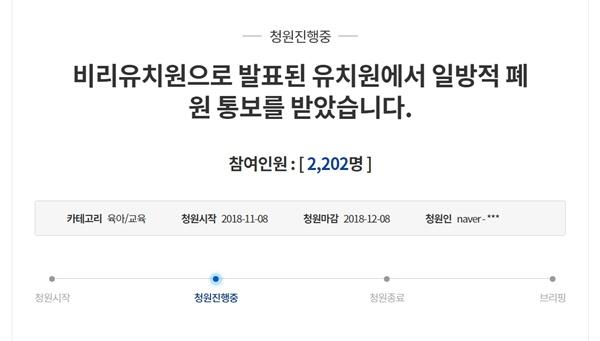 청와대 청원게시판 캡처