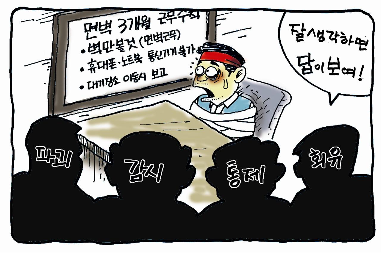 일러스트 이정원 (자료제공 당진신문)