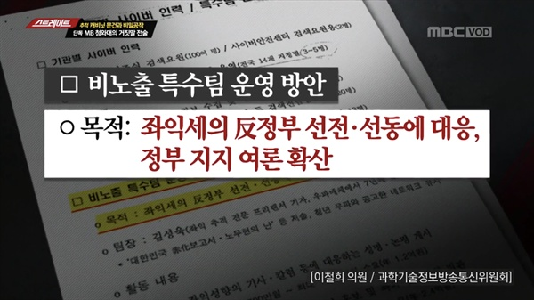 4일 방송된 MBC <스트레이트> '캐비닛 문건과 비밀공작' 편의 한 장면.