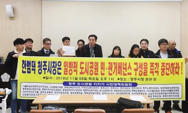 8일도시공원대책위원회의청주시청기자회견모습