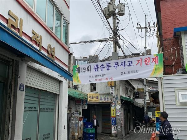 9일 새벽 화재로 18명의 사상자가 발생한 서울 종로구 관수동 고시원 주변에 이날 관수동 무사고 기원제 개최를 알리는 현수막이 걸려 있다.