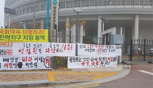 지난 5일부터 강릉안인어촌계원과 인근 어촌계원 200여 명은 세종정부종합청사 앞에서 중앙토지수용위원회가 에코파워의 재심신청을 기각하라고 요구하는 시위를 벌였다.