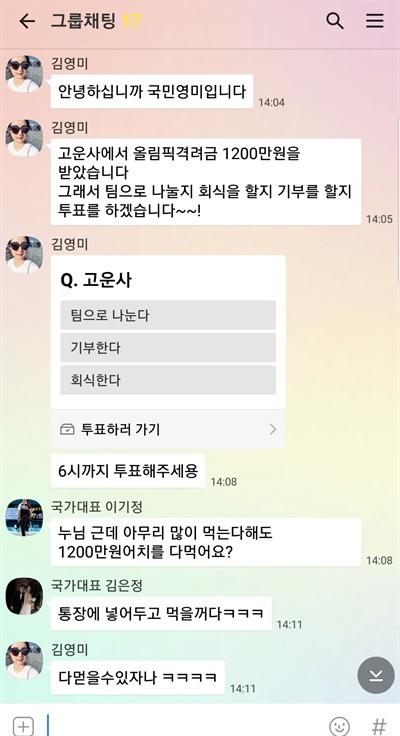 장반석 감독이 공개한 사진들. 팀 킴 멤버들과 나눈 메신저 대화 내용.