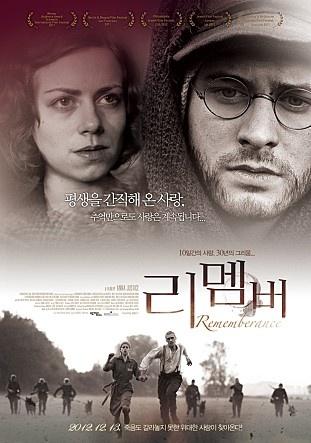 영화 <리멤버> 포스터