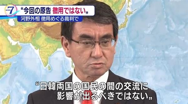 고노 다로 일본 외무상의 일제 강점기 강제징용 피해자 배상 관련 발언을 보도하는 NHK 뉴스 갈무리.