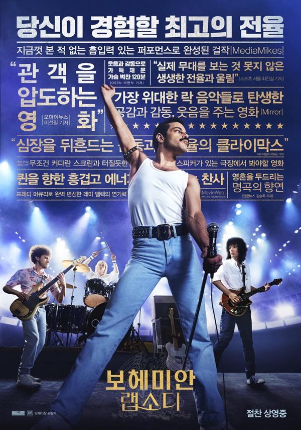 영화 <보헤미안 랩소디> 메인 포스터.