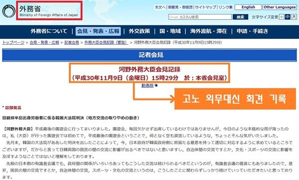 고노 다로 외무대신의 11월 9일자 기자회견문을 소개한 일본 외무성 홈페이지.