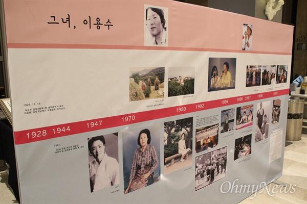 일본군 위안부 출신 이용수 할머니의 구순잔치에 전시된 할머니 사진들.