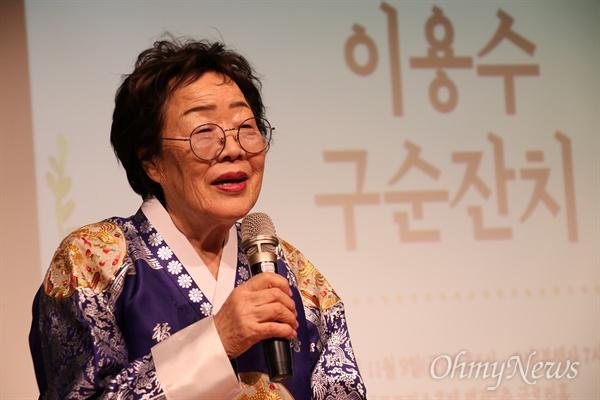 일본군 위안부 출신 이용수 할머니의 구순잔치가 9일 오후 대구의 한 호텔에서 열렸다.