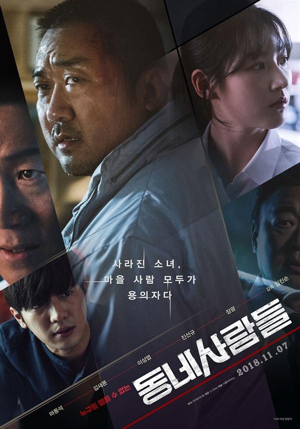 영화 <동네사람들> 포스터