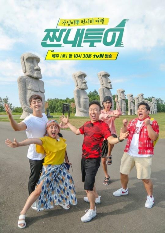 방송 1주년을 맞은 tvN < 짠내투어 >