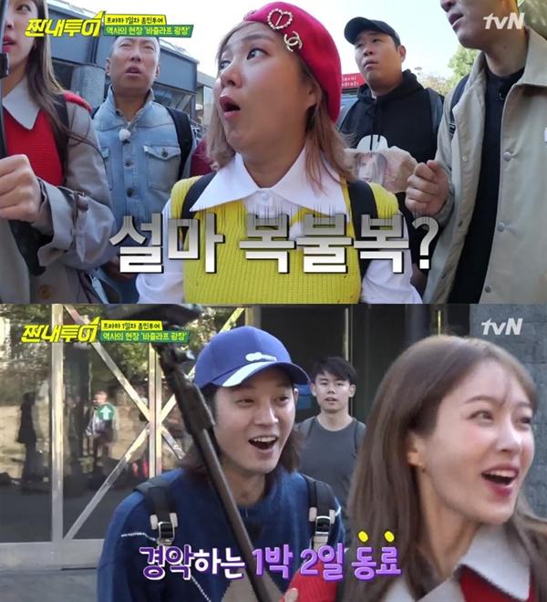지난 10일 방송된 tvN < 짠내투어 > 1주년 특집의 한 장면