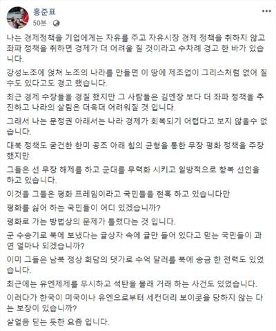 홍준표 전 자유한국당 대표의 페이스북 갈무리.
