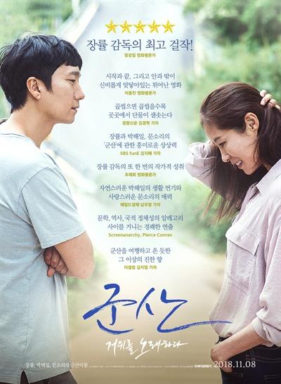 영화 <군산> 포스터