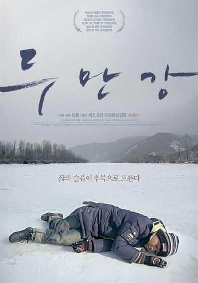 영화 <두만강> 포스터