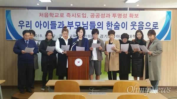경기영유아 교육 대책연대 기자회견 모습