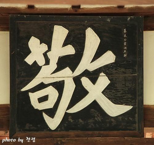 풍욕루의 경 자 현판 풍욕루에는 '경(敬)' 자가 걸려 있다.