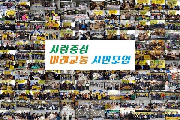 사람중심 미래교통 시민모임 활동사진 모음 광주 지하철 2호선 백지화를 원하는 시민들과 단체들이 '사람중심 미래교통 시민모임'을 구성해 활동을 전개했고, 그 성과로 공론화가 진행되었다.