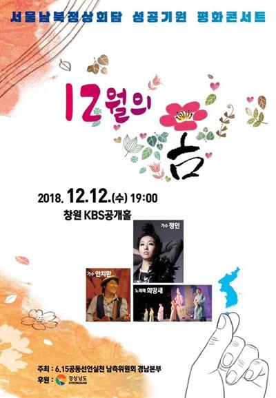 """""""서울 남북정상회담 성공기원 평화콘서트""""."""