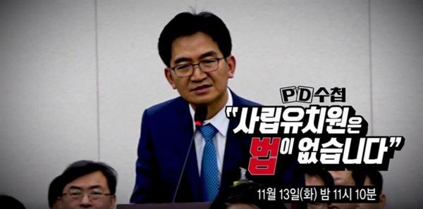 MBC 시사고발 프로그램 'PD수첩'은 13일 사립유치원의 비리 백태를 고발했다.