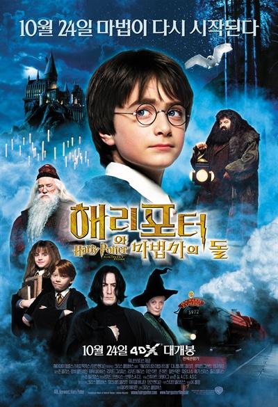 재개봉한 영화 <해리포터와 마법사의 돌>