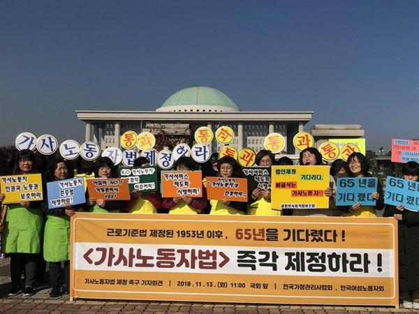 전국가정관리사협회 소속 가정관리사와 한국여성노동자회 활동가와 회원들이 가사노동자의 노동자성을 인정하는 법률의 즉각 제정을 요구하는 기자회견을 진행하고 있다.