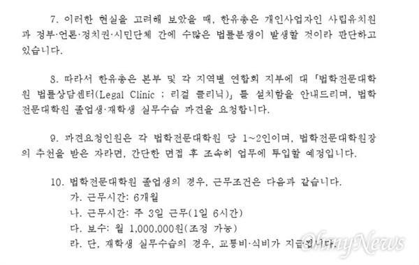 한국유치원총연합회가 전국 법학전문대학원에 보낸 공문.