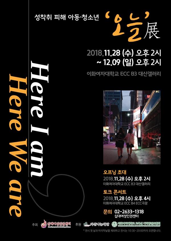 """전시회 포스터 성착취 피해 아동·청소년 '오늘'展 """"Here I am, Here We are""""는 11월 28일부터 12월 9일가지 이화여자대학교 대산갤러리에서 열린다."""